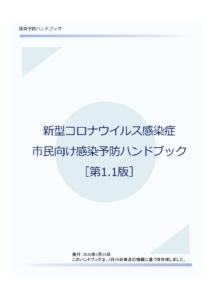 感染予防ハンドブック1.1